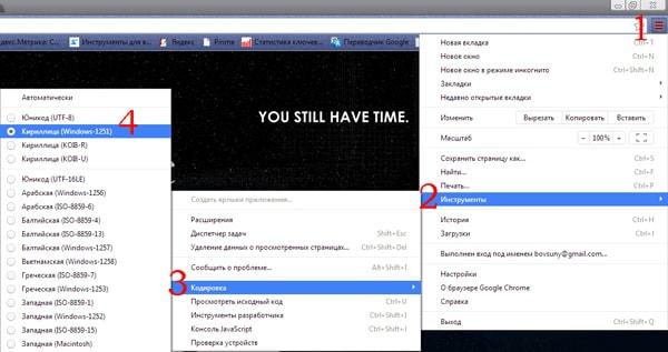 Кодировка в браузерах - как найти и поменять
